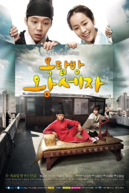 Rooftop Prince Promotional Poster. An INTJ's Top 5 Favorite Korean Dramas. Alwaysuttori.com